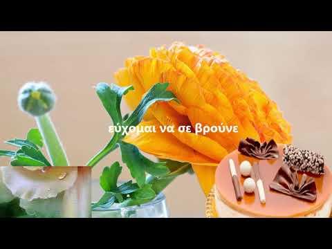 Ευθυμία Χρόνια Πολλά! (video)
