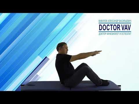 Доктор Александр Вавилов (ДокторВАВ). ЛФК на укрепление брюшного пресса = прямых мышц живота.