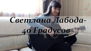Светлана Лабода - 40 Градусов(cover by Kseniya Bannikova)