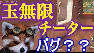 【荒野行動】【バーチャル】レッサーパンダが玉無限チーターをボコしてドン勝したったWWW【初投稿】