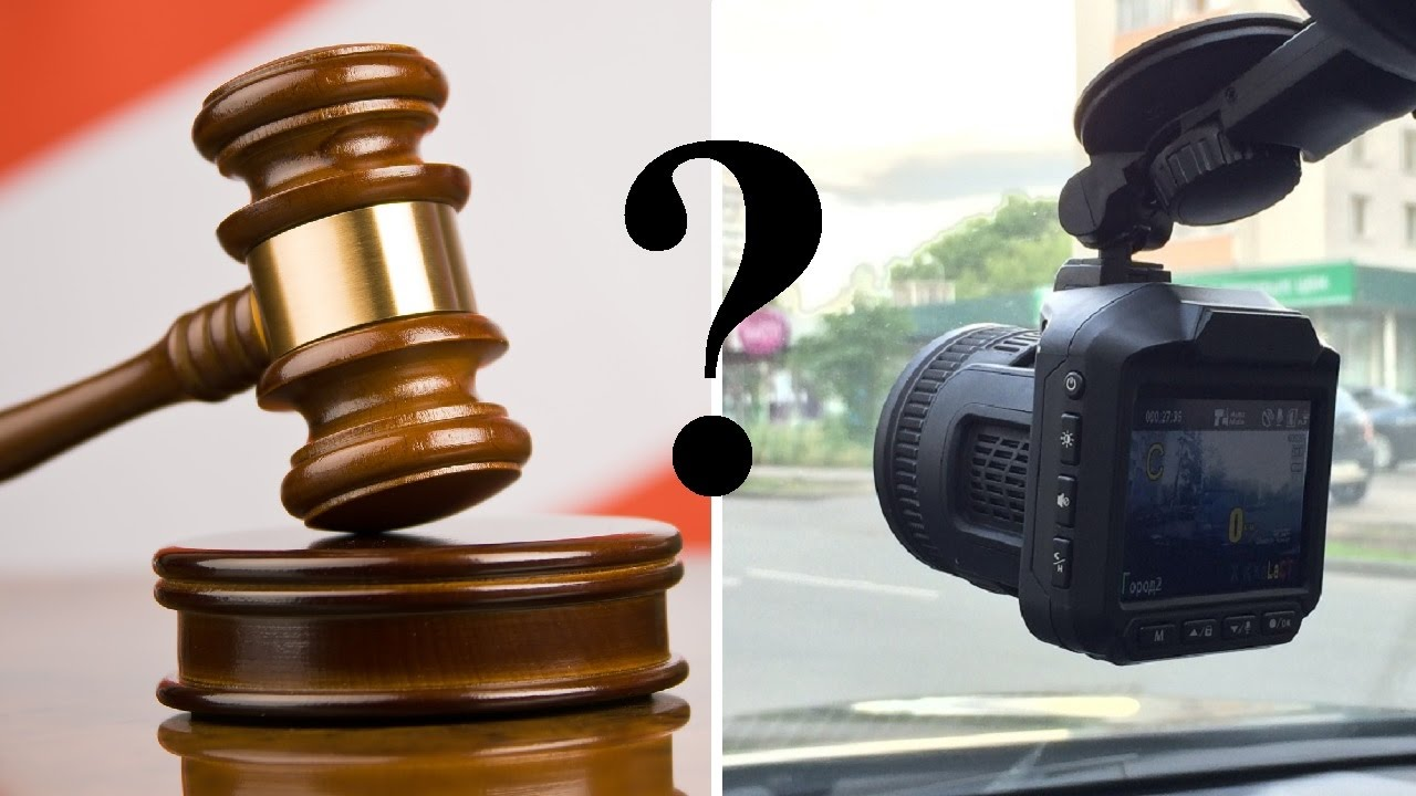 Видеорегистратор является доказательством суде видеорегистратор mio mivue 528 купить спб