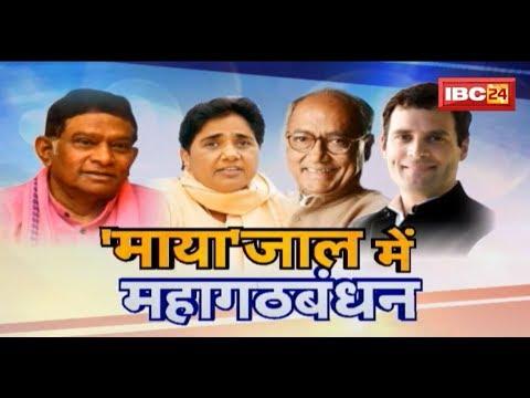 CG Election Maha Gathbandhan 2018: 'माया' जाल में महागठबंधन | 'हाथी' को 'हाथ' का साथ पसंद नहीं