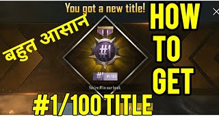 PUBG MOBILE: HOW TO GET #1/100 TITLE | LIGHT 6 BIRTHDAY CAKE | AJGAMING(HINDI)