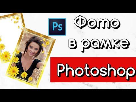Как вставить фото в рамку. Photoshop. Уроки Фотошопа