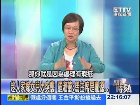 馬王生死戰  王金平舉著 「保有黨籍」令牌整軍大反撲!?1020913-1