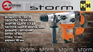 Перфоратор INTERTOOL STORM WT-0151 обзор