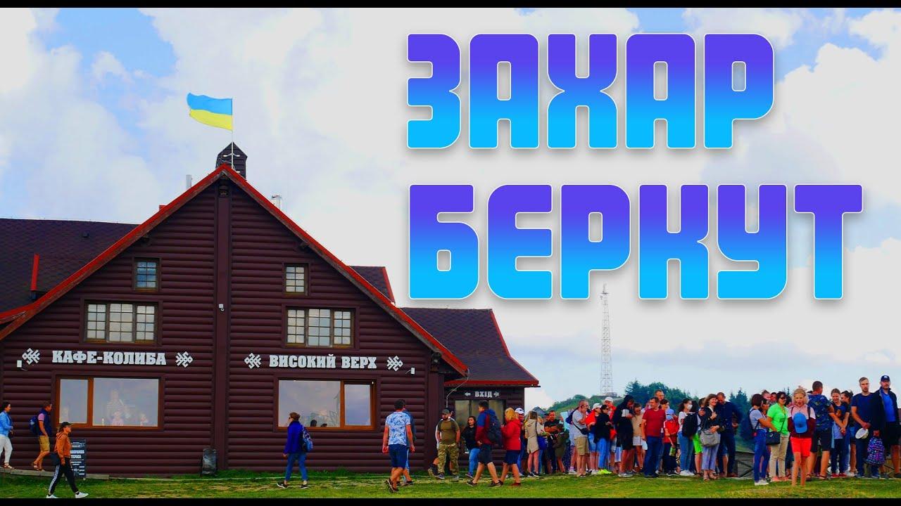 СЛАВСЬКЕ КАРПАТИ / ЗАХАР БЕРКУТ ГОРА / ЦІНИ НА ПІДЙОМНИК / КУДИ ПОЇХАТИ