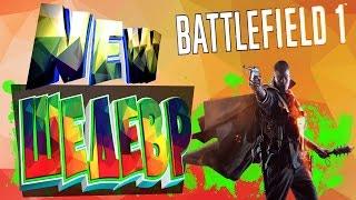 Battlefield 1(Полный обзор новой части!)