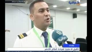 New Iraqi pilots for the Iraqi Airways