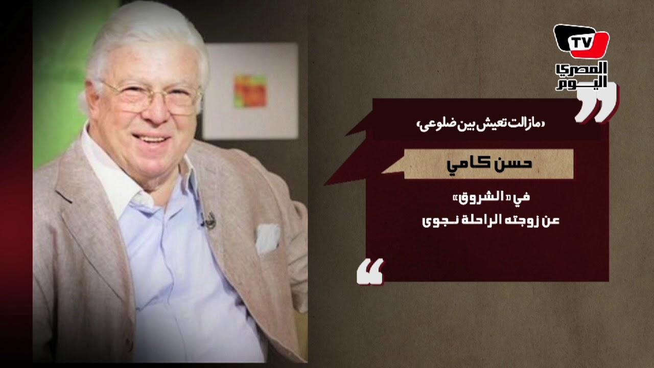 المصري اليوم:«نبيلة مكرم عن الانتخابات الرئاسية».. و«حسن كامي يتحدث عن الحياة بدون زوجته»