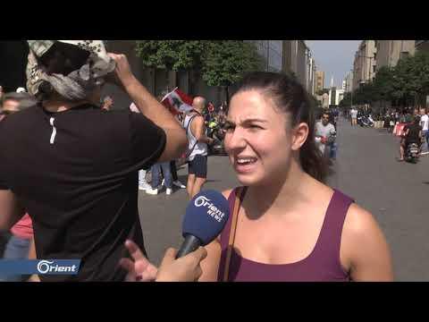 مظاهرات حاشدة في بيروت احتجاجا على الوضع المعيشي  - 19:54-2019 / 10 / 18