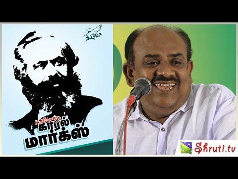 Karl Marx History - S. Ramakrishnan speech | காரல் மார்க்ஸ் வாழ்க்கை வரலாறு - எஸ்.ராமகிருஷ்ணன்