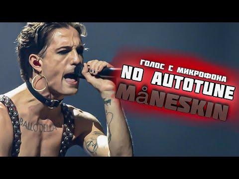 Голос с микрофона: Måneskin – Zitti E Buoni (Голый Голос) Евровидение 2021