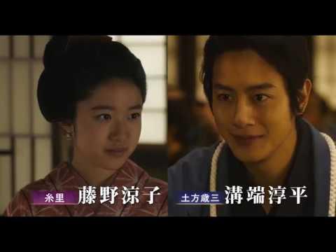 映画『輪違屋糸里 京女たちの幕末』予告編