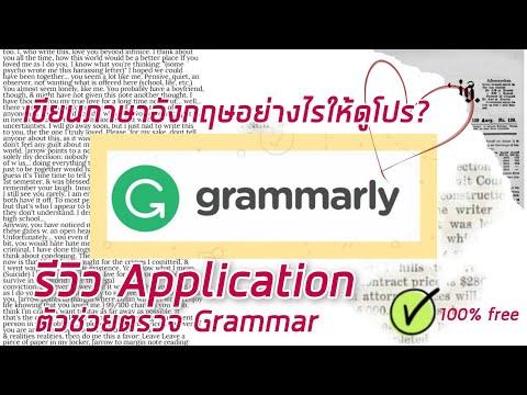 เขียนภาษาอังกฤษอย่างไรให้ดูโปร? - รีวิวแอป GRAMMARLY ช่วยตรวจแกรมม่าและตัวสะกด ฟรี!!