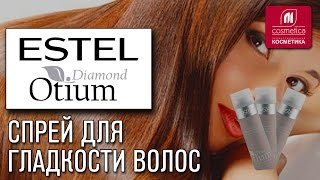 Спрей для гладкости и блеска «Жидкие бриллианты» Estel Otium Diamond. Обзор косметики для волос