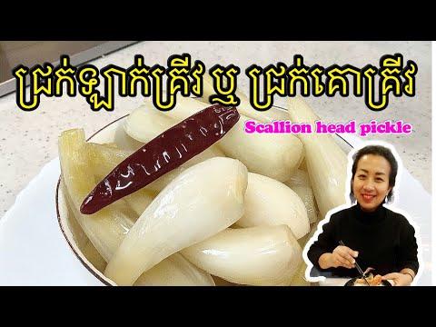 How to make scallion heads pickle | វិធីធ្វើជ្រក់ឡាក់គ្រីវ ឬ ជ្រក់គោគ្រីវ