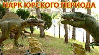 Динозавры. Парк юрского периода 2016. Юрский период  Видео для детей.  Канал для Детей. Динозавр.