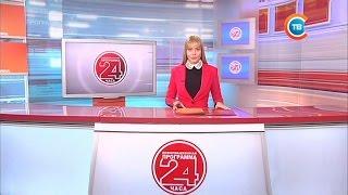 """Новости """"24 часа"""" за 19.30 20.01.2017"""