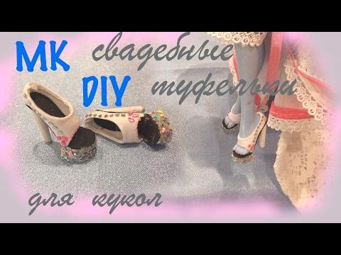 Видеозапись Как сделать свадебные туфли для кукол. Как сделать обувь для кукол. DIY