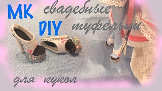 Как сделать свадебные туфли для кукол. Как сделать обувь для кукол. DIY