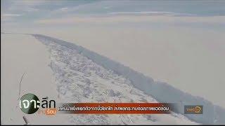 แผ่นน้ำแข็งแยกตัวจากขั้วโลกใต้ ส่งผลกระทบต่อสภาพแวดล้อม