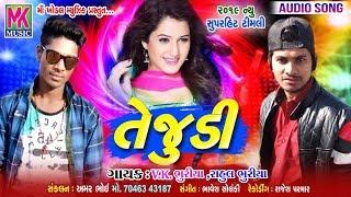 Tejudi | V K Bhuriya New Timli 2019 | तेजुडी / Rahul Bhuriya / New Superhit Timli 2019 / તેજુડી | Dj