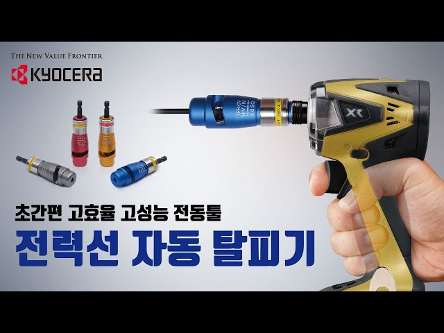 (KYOCERA)  - 초간편 고효율/고능률 전동툴 [전선/전력선 자동 탈피기]
