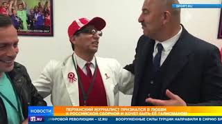 Перуанский журналист признался в любви к российской сборной и захотел стать ее талисманом