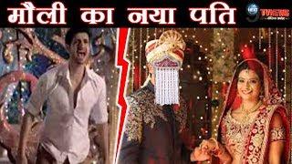 Silsila Badalte Rishton Ka: इस शख्स से होगी मौली की दूसरी शादी, शो में होगी धमाकेदार ENTRY  
