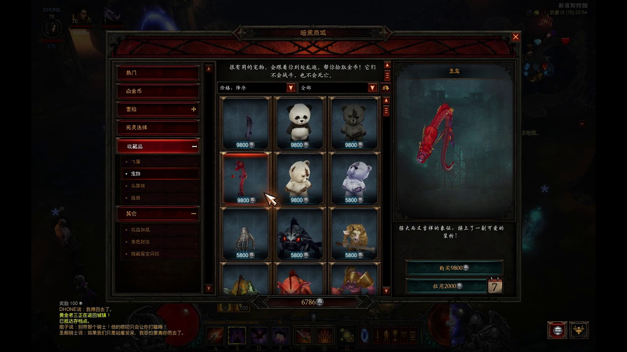 Diablo III news and guides