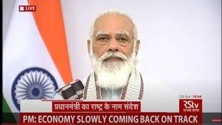 PM Modi's Address to the Nation | Oct 20, 2020