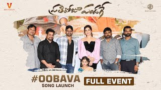 Prati Roju Pandaage - OO Baava Song Launch | Sai Tej, Raashi Khanna, Maruthi | Dec 20th Release