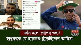 ফাঁস হলো ক্রিকেটারদের গোপন তথ্য! | হাথুরুকে তামিমের চ্যালেঞ্জ! | Tamim | Mahmudullah