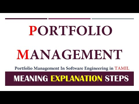 What is portfolio management in software engineering in tamil