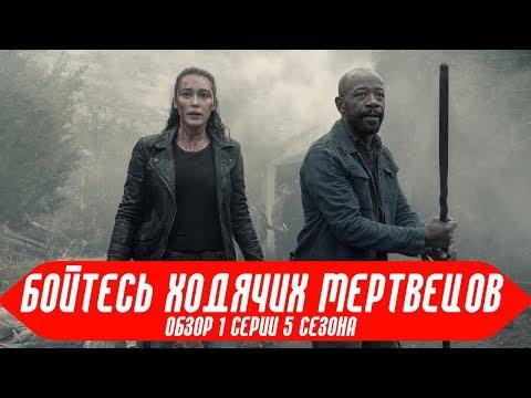 Они забрали Рика Граймса! Бойтесь Ходячих Мертвецов - обзор 1 серия 5 сезон   LostFilm.tv