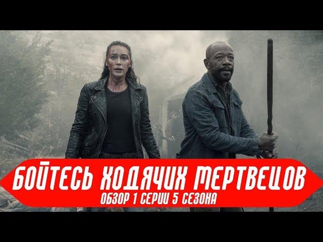 Они забрали Рика Граймса! Бойтесь Ходячих Мертвецов - обзор 1 серия 5 сезон | LostFilm.tv