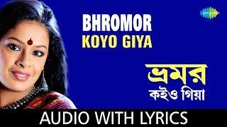 Bhromor Koyo Giya with lyrics   Iman Chakraborty