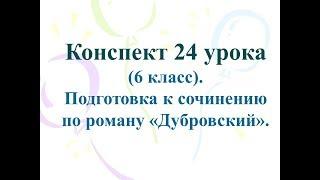 """24 урок 6 класс 1 четверть """"Подготовка к сочинению"""""""