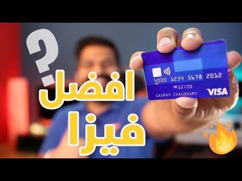 حصريا : طريقة الحصول على بطاقة فيزا بطريقة سهلة وتفعيل البايبال في ثواني ( تدعم كل دول العالم ) ????