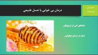 درمان بی خوابی با عسل طبیعی