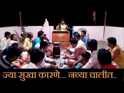 Jya Sukha Karane Dev Vedavala || Bhajan || Dalvi Bandhu || Shiposhi Ratnagiri