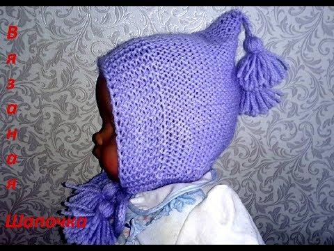 Как связать детскую шапку спицами для начинающих видео
