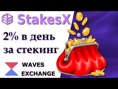 StakesX - 2% в день за стекинг + бонусный кран. Токен на блокчейне Waves