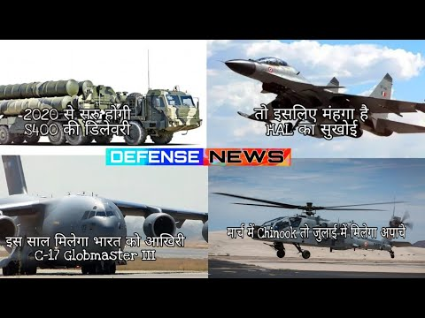 Defense News#41 FINAL C-17 HEAVY JET JOINS INDIAN AIR FORCE IN Q3 2019,INDIA TO GET S-400 MISSILE SY