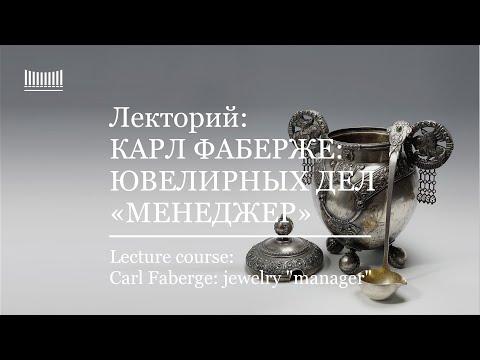 Лекция-вебинар «Карл Фаберже: ювелирных дел «менеджер». Lecture