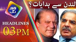 News Headlines | 03:00 PM | 8 July 2018 | Lahore Rang