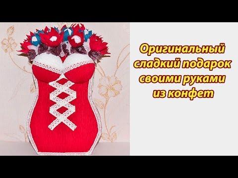DIY. Sweet design. Оригинальный сладкий подарок своими руками из конфет