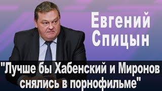 'Лучше бы Хабенский и Миронов снялись в порнофильме'
