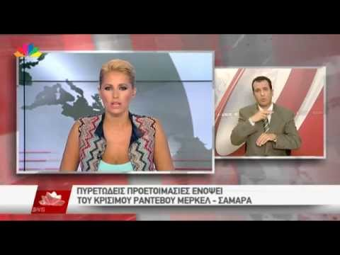 Star - Ειδήσεις 21.9.2014 - ταυτόχρονη παρουσίαση στη Νοηματι�...